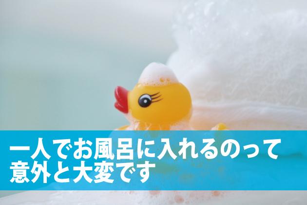 一人で赤ちゃんをお風呂に入れる