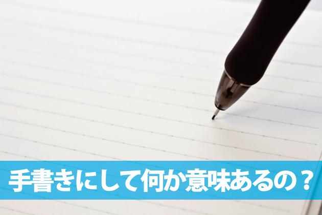 手書きを強制
